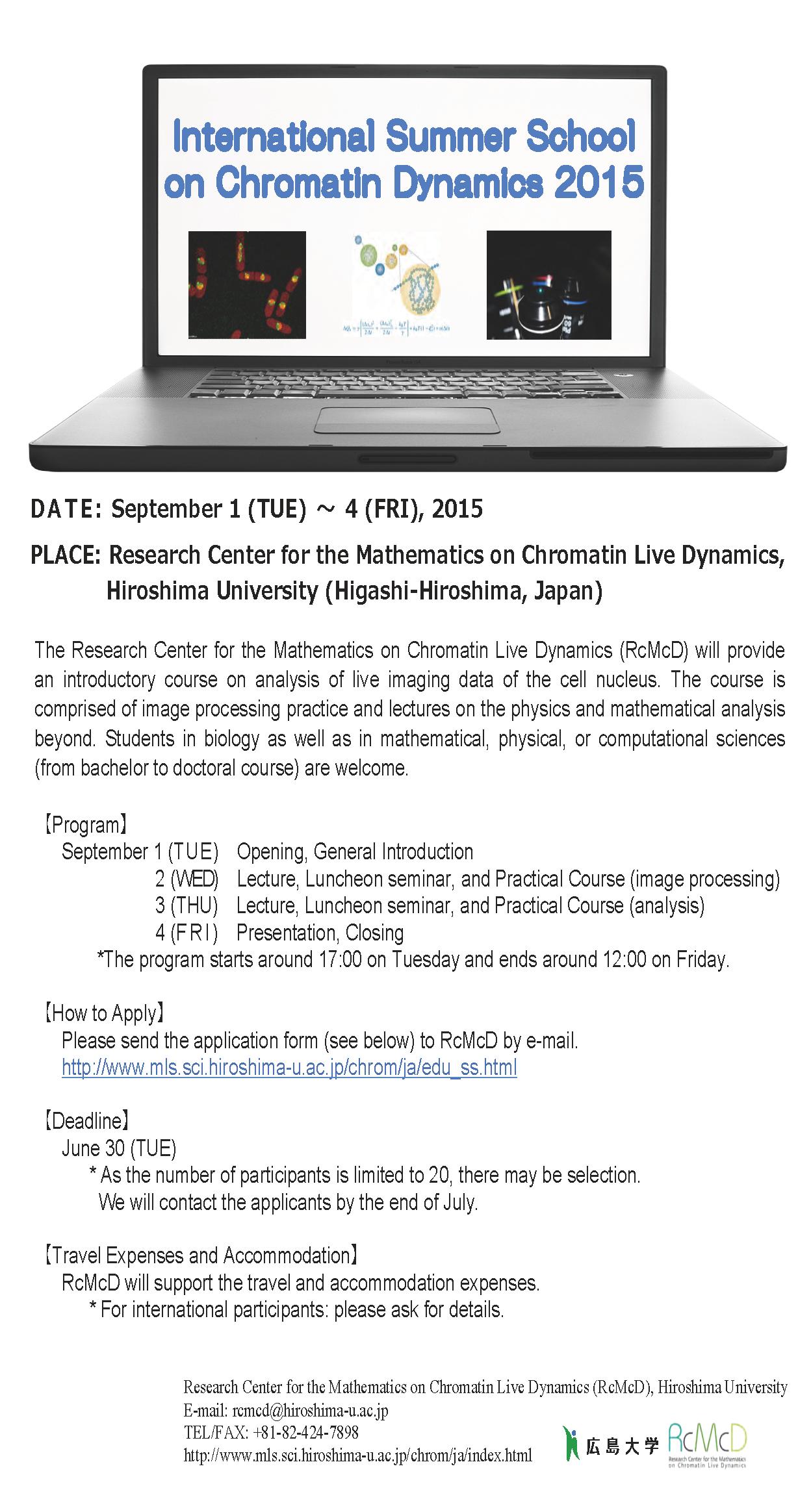 融合教育|核内クロマチン・ライブダイナミクスの数理研究拠点